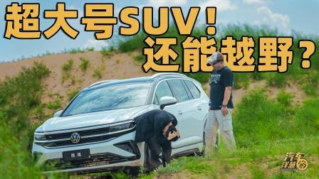 开一台2.0T超大号6座SUV,还敢去越野?