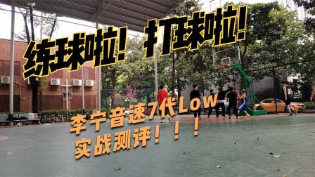 2021八月篮球鞋实战测评Vlog!!李宁音速7代Low对比Adidas利拉德3代!!