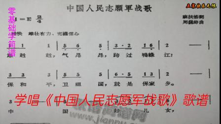 学唱《中国人民志愿军战歌》简谱这是一首慷慨激昂振奋人心的战歌