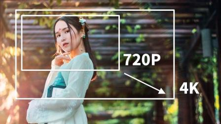 【剪辑教程】720P视频变4K,简单好学会!