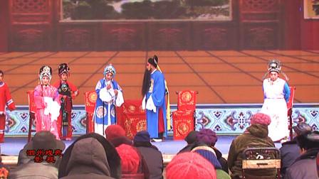 越调《王子龙私访》全场戏之九 唐河县心联心越调剧团演唱