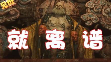 【见盘】163:黑神话最离谱解析,亢金龙爱上了黄眉老祖!
