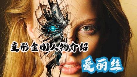 变形金刚系列爱丽丝解读,性感迷人的霸天虎拟人刺客