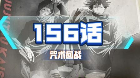 咒术回战156 漫画解说