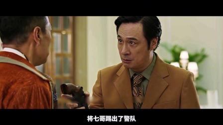 2021犯罪大片《追虎擒龙》,四大影帝同台飙戏,再现港片巅峰