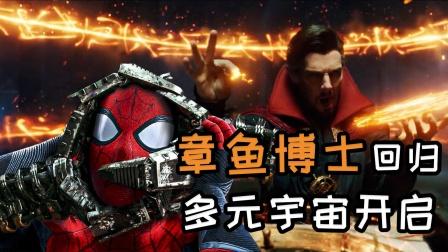 奇异博士开启多元宇宙,逐帧解析《蜘蛛侠英雄无归》
