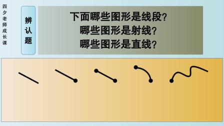 四年级数学:下面哪些图形是线段?射线?直线?