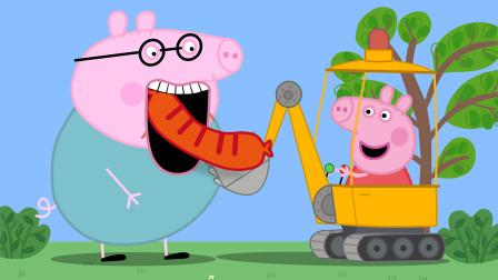 小猪佩奇开挖掘机给猪爸爸送巨型香肠