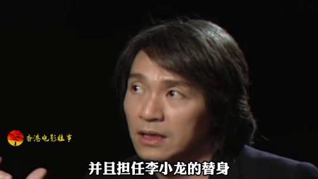 周星驰找元华演包租公的原因:他看起来像是常常被老婆殴打的男人