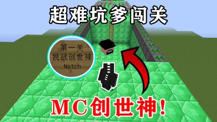 第一关挑战MC创世神? 拥有无数生命, 怎么击败。