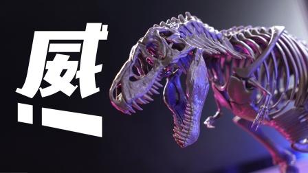 自己拼一个超帅的霸王龙骨架化石!