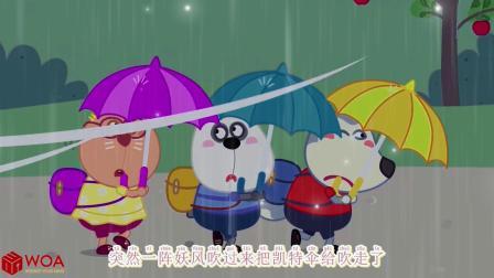 儿童卡通动画:沃尔夫回家路上遇到龙卷风,被吹到了天上!
