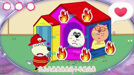 儿童卡通动画:沃尔夫和小朋友们在搞消防演练,成功将火扑灭