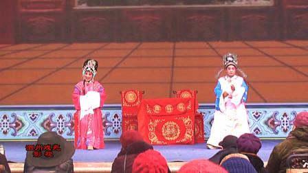 越调《王子龙私访》全场戏之十 唐河县心联心越调剧团演唱