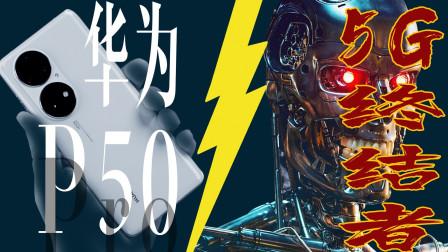 华为P50 Pro评测:5G终结者!