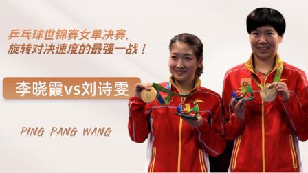 乒乓球世锦赛女单决赛,旋转对决速度的最强一战!李晓霞vs刘诗雯