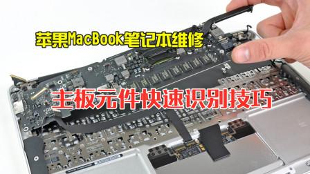 这样讲MacBook主板电路小白也能学会,维修起来就是这么简单,再复杂也不怕