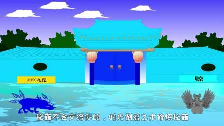 沙雕动漫白界3:金神VS三头灰鼠魔