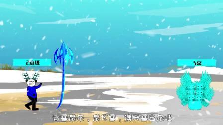 沙雕动漫白界4:金龙神VS六头青鼠魔