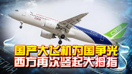 大飞机为国争光,西方再次竖起大拇指,德媒:中国要征服天空