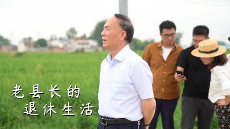 买卖06集:河南周口老县长的退休生活