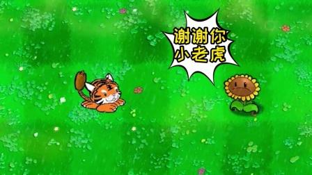 小老虎能打败僵尸救出妹妹吗?