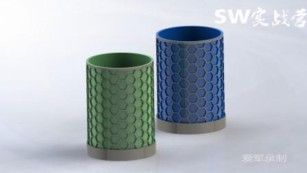 SolidWorks2022教程SW实战营绘制一个六边形包裹的笔筒