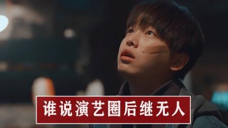 新生代戏骨:张子枫能拿捏各种角色,刘昊然靠状态就能入围戏骨圈