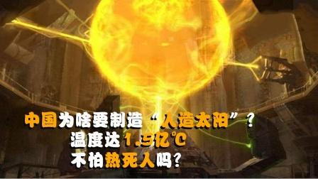 """中国为何要制造""""人造太阳""""?温度超1.5亿℃,不怕热死人吗"""