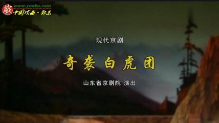 现代京剧《奇袭白虎团》孙卫安主演