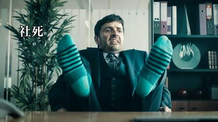 大型社死现场,男人面试没穿鞋,半路撞翻女上司,爆笑短片