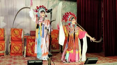 《二妖下山》,秦冬梅,吳润琴,三花川剧团2021.08.28演出。