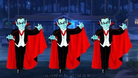 推理动画:仔细观察图中三只怪物,有一只真正的吸血鬼,是哪个?