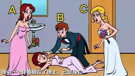 推理动画:仔细观察图中四个人,谁是凶手?