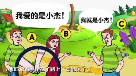 推理动画:仔细观察图中小女孩和女人,谁在说谎?