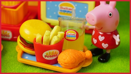 小猪佩奇的快餐店玩具,做汉堡薯条果汁亲子游戏!