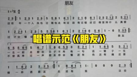 周华健的《朋友》唱谱示范教学,每个人都会唱的歌曲