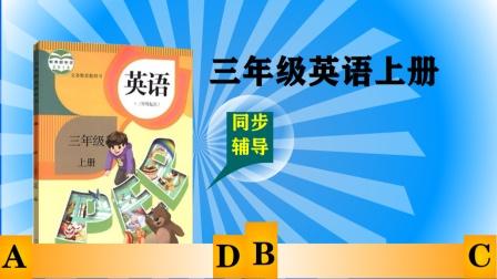 三年级英语上册 培优课堂01 P2 知识易解