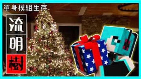 悟欣 我的世界 单身模块生存 ep172 不是耶诞树