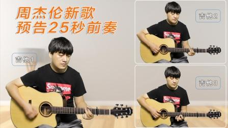 周杰伦新歌预告25秒前奏 演示及教学 酷音小伟吉他教学