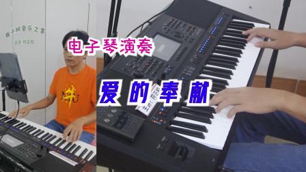 《爱的奉献》电子琴演奏,让世界充满爱