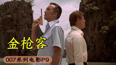 长了三个乳头的神秘杀手,号称三头神!《007系列电影》第9部之金枪客
