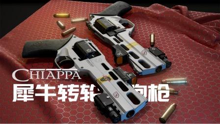 齐亚帕犀牛转轮手枪,号称最安全的转轮,被他的颜值征服了