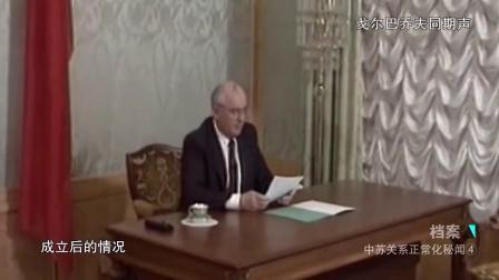 戈尔巴乔夫访华,邓小平在国宴上举杯,祝贺两国关系正常话