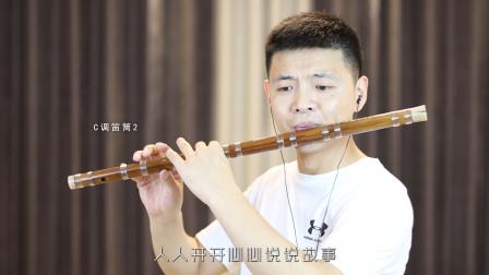 孙耀威经典粤语歌曲《爱的故事上集》竹笛演奏,好听,令人回味