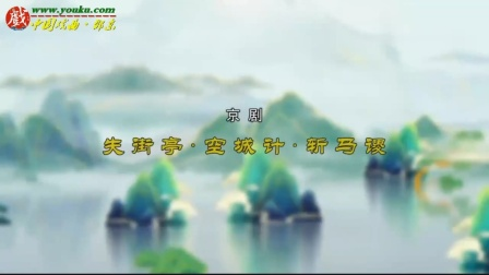 京剧《失街亭·空城计·斩马谡》