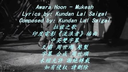 印度歌舞【流浪者】Awara Hoon {拉兹之歌} 中英雙字幕