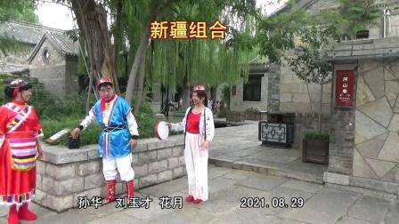 新疆组合刘玉才。孙华。