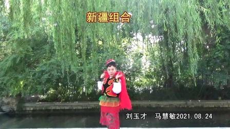 新疆组合刘玉才。: