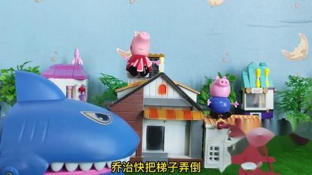 玩具故事:佩奇和乔治被困在了屋顶上,怎么办呢